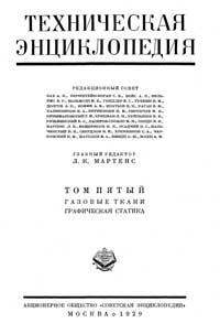 Техническая энциклопедия. Том 5. Газовые ткани – Графическая статика — обложка книги.