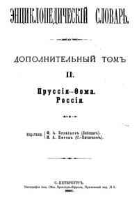 Энциклопедический словарь. Дополнительный том II A — обложка книги.