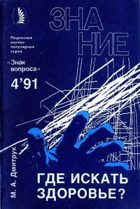 Новое в жизни, науке, технике. Знак вопроса №04/1991. Где искать здоровье? — обложка книги.