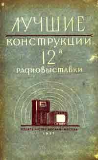 Лучшие конструкции 12-й выставки творчества радиолюбителей — обложка книги.