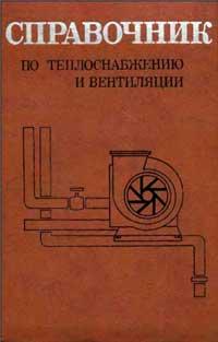 Справочник по теплоснабжению и вентиляции. Книга 1. Отопление и теплоснабжение — обложка книги.