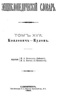 Энциклопедический словарь. Том XVI А — обложка книги.