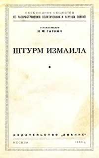 Штурм Измаила — обложка книги.