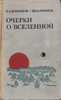 Очерки о Вселенной — обложка книги.