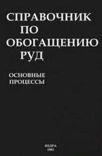Справочник по обогащению руд. Основные процессы — обложка книги.