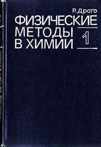Физические методы в химии. Том 1 — обложка книги.