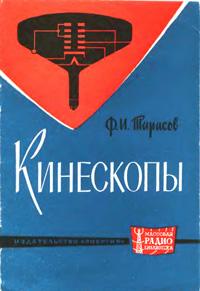 Массовая радиобиблиотека. Вып. 502. Кинескопы — обложка книги.