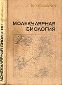 Молекулярная биология, избранные разделы — обложка книги.