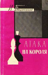 Библиотечка начинающего шахматиста. Атака на короля — обложка книги.