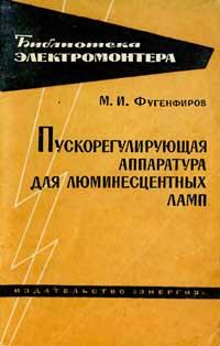 Библиотека электромонтера, выпуск 148. Пускорегулирующая аппаратура для люминесцентных ламп — обложка книги.