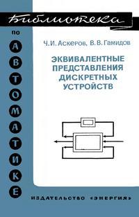 Библиотека по автоматике, вып. 580. Эквивалентные представления дискретных устройств — обложка книги.