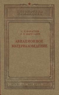 Авиационное материаловедение — обложка книги.