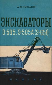 Экскаваторы Э-505, Э-505А (Э-651) — обложка книги.