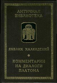 Комментарии на диалоги Платона — обложка книги.