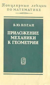 """""""Популярные лекции по математике"""", выпуск 41. Приложение механики к геометрии — обложка книги."""