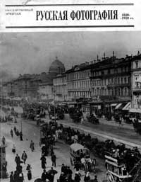 Русская фотография 1840-1910 гг. — обложка книги.