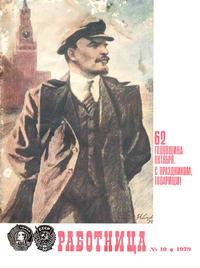 Работница №10/1979 — обложка книги.