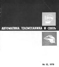 Автоматика, телемеханика и связь №12/1978 — обложка книги.