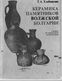 Керамика памятников Волжской Болгарии — обложка книги.