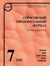 Соросовский образовательный журнал, 1998, №7 — обложка книги.
