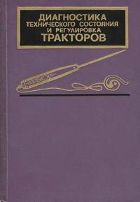 Диагностика технического состояния и регулировка тракторов — обложка книги.