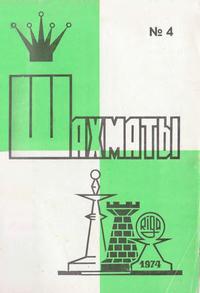 Шахматы (Riga) №04/1974 — обложка книги.