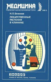 Новое в жизни, науке и технике. Медицина №05/1983. Лекарственные растения в клинике — обложка книги.