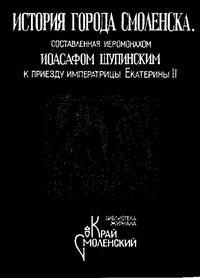 История города Смоленска — обложка книги.