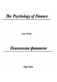 Психология финансов — обложка книги.