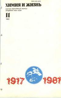 Химия и жизнь №11/1981 — обложка книги.