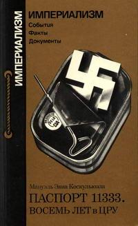 Империализм: События. Факты. Документы. Паспорт 11333. Восемь лет в ЦРУ — обложка книги.