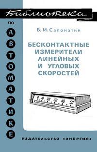 Библиотека по автоматике, вып. 530. Бесконтактные измерители линейных и угловых скоростей — обложка книги.