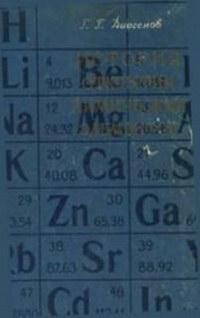 История открытия химических элементов — обложка книги.