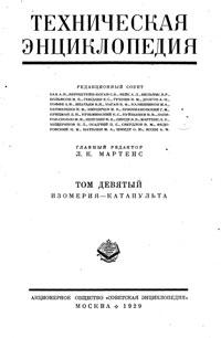 Техническая энциклопедия. Том 9. Изомерия – Катапульта — обложка книги.