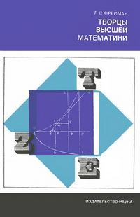 Творцы высшей математики — обложка книги.