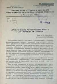 Автоматическое регулирование работы газогенераторных станций — обложка книги.