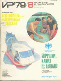 Изобретатель и рационализатор №08/1979 — обложка книги.