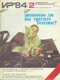 Изобретатель и рационализатор №02/1984 — обложка книги.