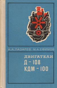 Двигатели Д-108 и КДМ-100 — обложка книги.