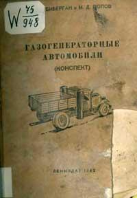 Газогенераторные автомобили — обложка книги.
