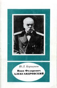 Научно-биографическая литература. Иван Федорович Александровский — обложка книги.