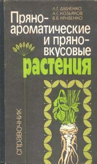 Пряно-ароматические и пряно-вкусовые растения: Справочник — обложка книги.