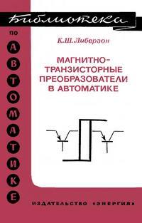 Библиотека по автоматике, вып. 537. Магнитно-транзисторные преобразователи в автоматике — обложка книги.