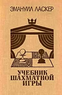 Учебник шахматной игры — обложка книги.