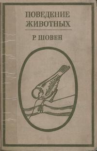 Поведение животных — обложка книги.