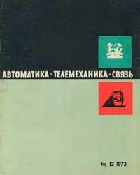 Автоматика, телемеханика и связь №12/1973 — обложка книги.
