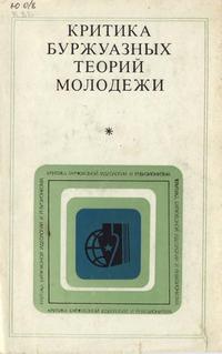 Критика буржуазной идеологии и ревизионизма. Критика буржуазных теорий молодежи — обложка книги.