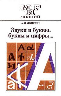 Мир знаний. Звуки и буквы, буквы и цифры... — обложка книги.