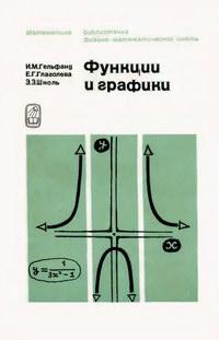 Библиотечка физико-математической школы. Функции и графики — обложка книги.