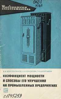 Библиотека электромонтера, выпуск 170. Коэффициент мощности и способы его улучшения на промышленных предприятиях — обложка книги.